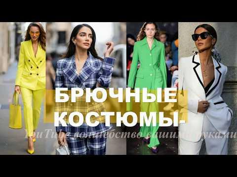 МОДНЫЕ ЖЕНСКИЕ  КОСТЮМЫ  ВЕСНА  2019💕  FASHIONABLE FEMALE  COSTUMES 2019