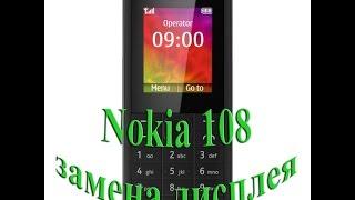 Nokia 108 пересадка дисплея