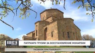 Патриарх Грузии за восстановление монархии (комментирует Леван Васадзе)