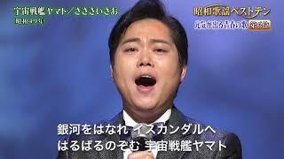 三山ひろし~宇宙戦艦ヤマト~/純烈~星降る街角~