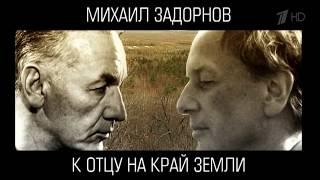 «Задорнов Михаил. Котцу накрай земли».