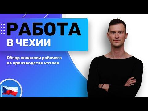 Обзор вакансии в Европе для россиян: работник на производство котлов. Работа в Чехии.