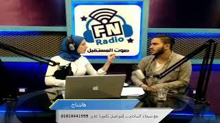 شوف هاتريكانو ازاي اتمني يكون مكان احمد حسن.      مع شيماء الشاذلي