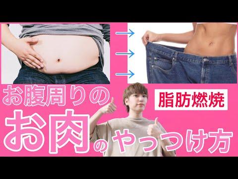 【ダイエット】お腹周りの脂肪をなくす方法/脂肪燃焼/メタボ/痩せる運動/食べて痩せる/ウォーキングダイエット/歩いて痩せる/筋トレ/エクササイズ/歩く/ダイエット法/痩せる方法/痩せ方/減量/