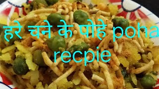 Poha tasty quick break fast  पोहा  flat rice recipe