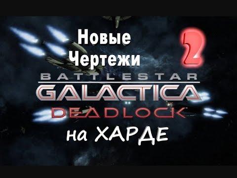 Battlestar Galactica Deadlock №2 Новые чертежи