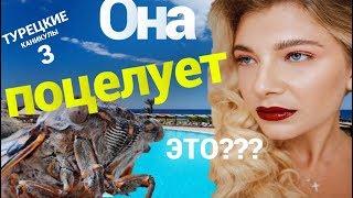 ТУРЕЦКИЕ КАНИКУЛЫ 3 СЕЗОН, 3 серия.