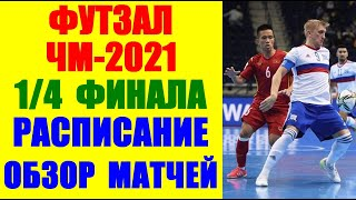 Футзал Чемпионат мира 2021 1 4 финала Расписание и обзор матчей