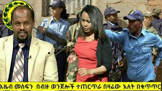 Azeb Mesa was arrested and charged with numerous crimes today bereket simon & TPLF