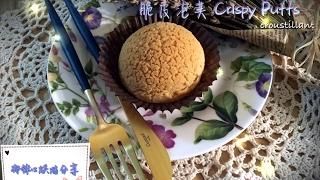 脆皮泡芙  Crispy Puffs【郁律's 烘焙分享】