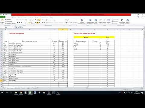 Расчет себестоимости изделий в Excel