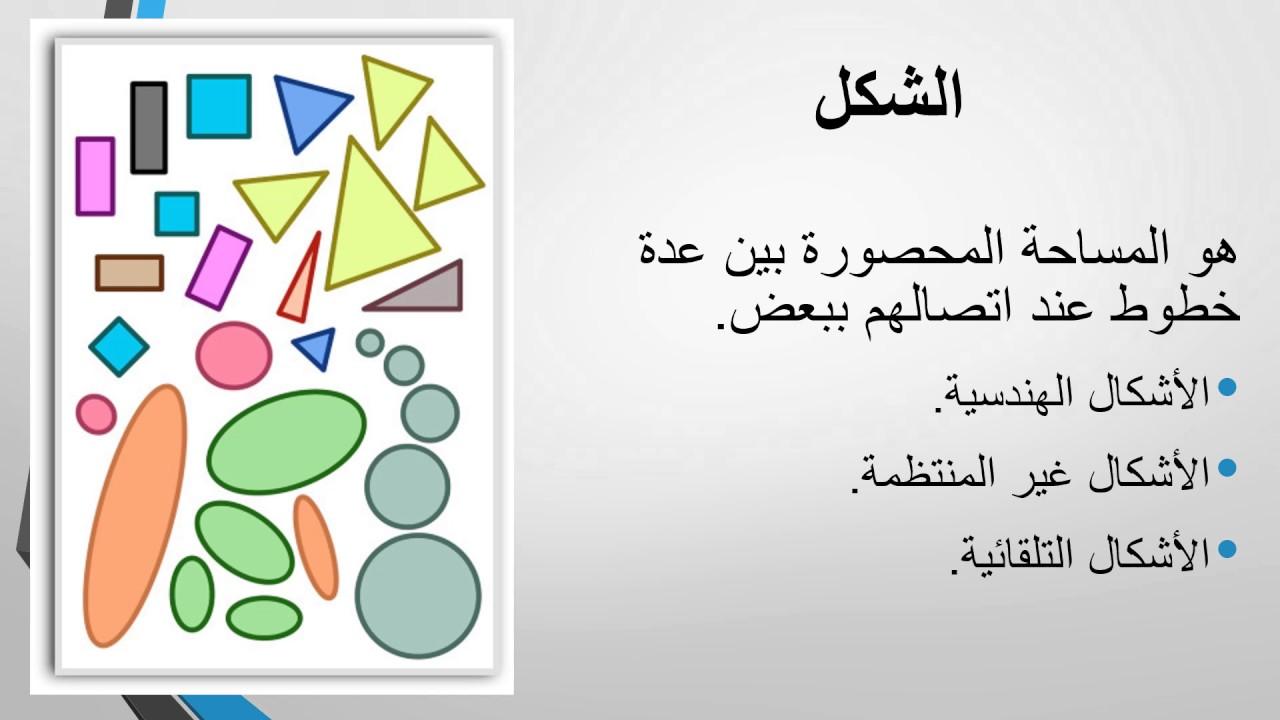 مبادئ التربية pdf
