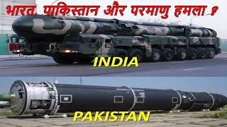 भारत, पाकिस्तान और परमाणु हमला !!
