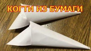 видео как сделать из бумаги когти