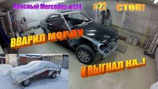 Mercedes w124 серія 22. Вваріл морду і вигнав.