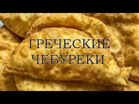 Чебуреки   сочные, хрустящие, греческие!Самые вкусные! ТЕСТО для ЧЕБУРЕКОВ!