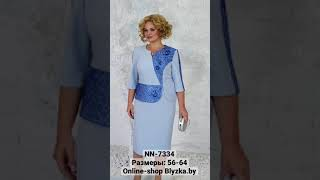 NN 7334 Размеры 56 64 Online shop Blyzka by