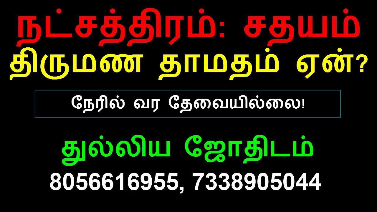 Horoscope matchmaking en Tamil