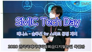[4일차 : SMIC Tech Day] 레니쇼 - 솔루…