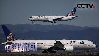 [中国新闻] 多国航空监管机构未就波音737MAX复飞达成共识 | CCTV中文国际