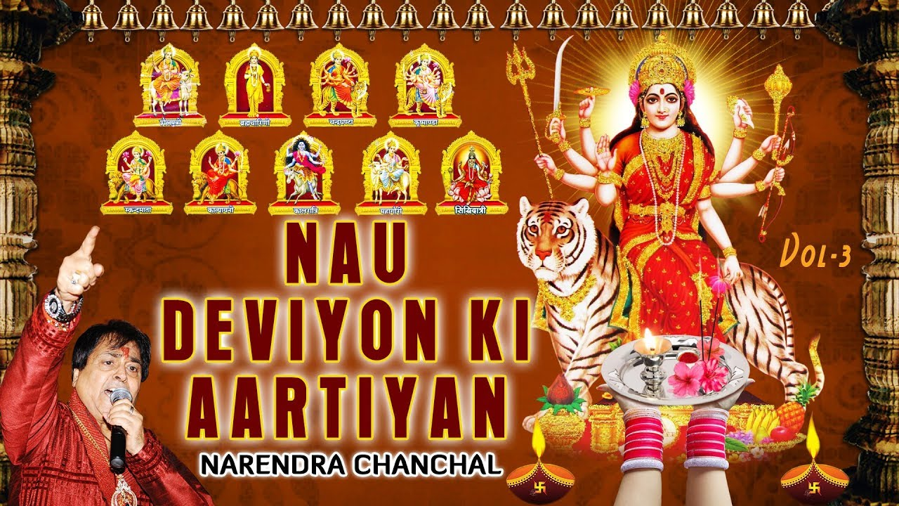 Navratri 2017, Nau Deviyon Ki Aartiyan, NARENDRA CHANCHAL, Best Devi Aarti Collection