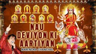 Ambe Tu Hai...Navratri 2017, Nau Deviyon Ki Aartiyan, NARENDRA CHANCHAL, Best Devi Aarti Collection