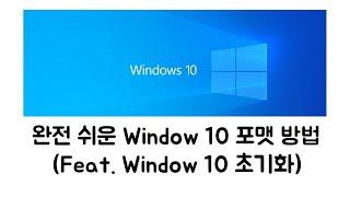 완전 쉬운 Window10 포맷 방법