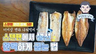 [스텐팬 4탄] 생선구이 절대 눌어 붙지 않는 두가지 …