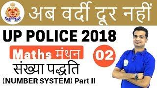 7:00 PM UP Police गणित by Naman Sir I संख्या पद्धति (Number System Part II) I Day #02