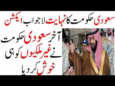 Saudi Government Appreciating Action For All Foreigners In Saudi Arabia | Sahil Tricks