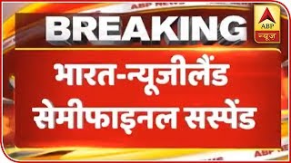 India-New Zealand World Cup Semi-Final Pushed Today Post Rain | ABP News