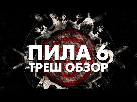 Треш Обзор Фильма ПИЛА 6 (2009)