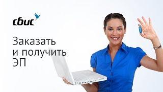 Как заказать и получить электронную подпись в СБИС