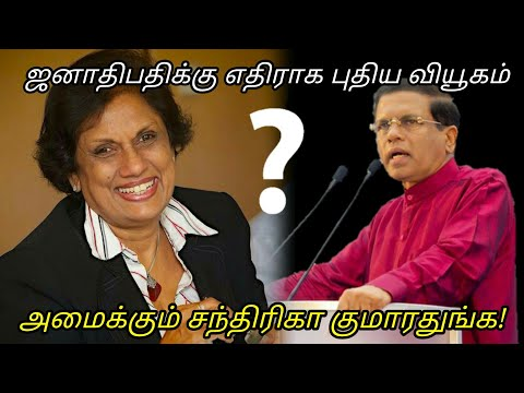 Planing chandhrika against to  Srilanka President maithri pa
