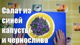 Салат из синей капусты - рецепт с черносливом