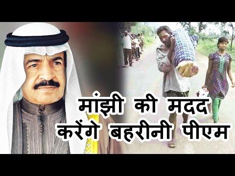 Bahrain Prime Minister DANA MANJHI की खबर से दुखी, MANJHI को देंगे financial help