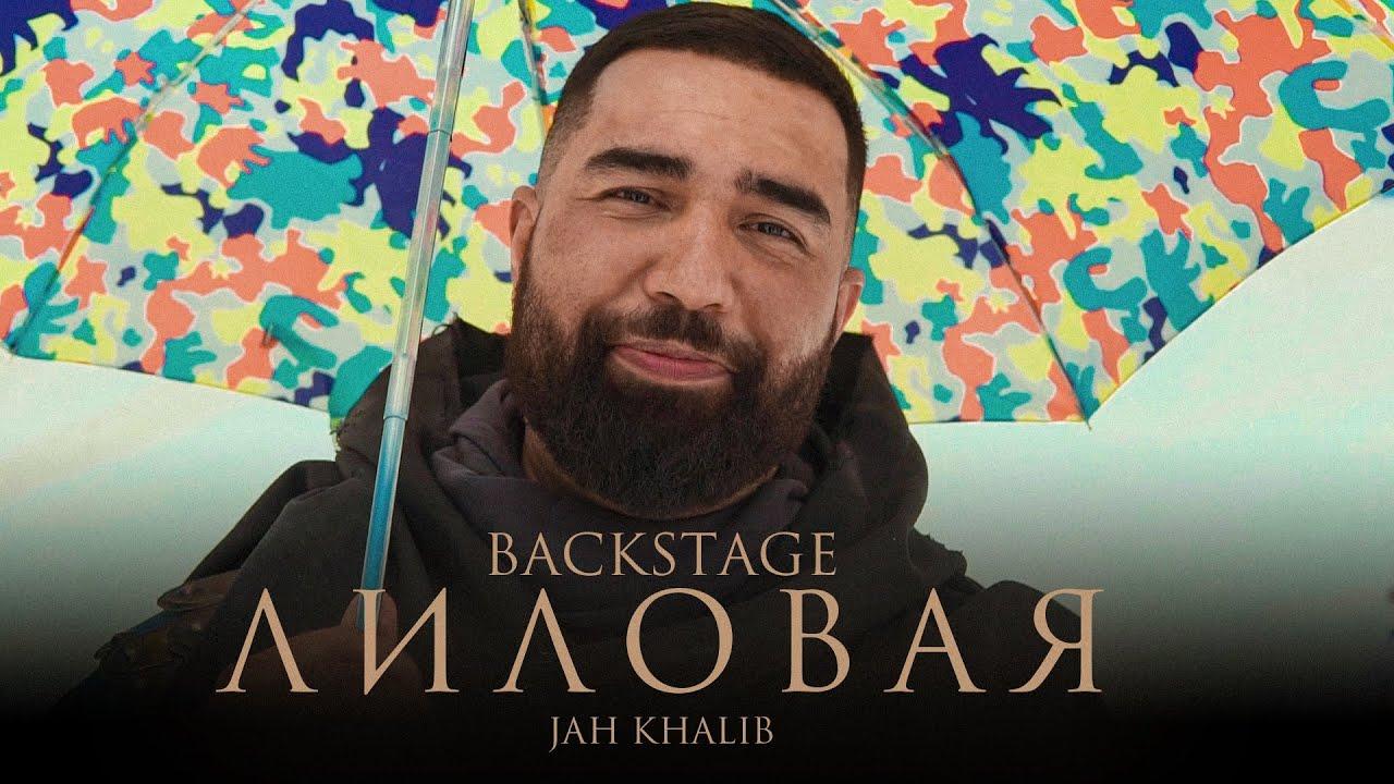 Jah Khalib – Лиловая | Backstage