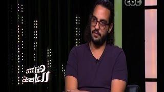 مروان يوسف: بدأت مشواري بتقليد الفنانين بالصدفة .. فيديو