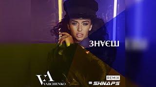 Смотреть клип Varchenko - Знаєш | Shnaps Remix