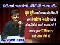कुछ बुरी आदतें हमे छोड़नी होगी   MUST WATCH   17 Minutes   CA Vivek Gaba   MUST SHARE  