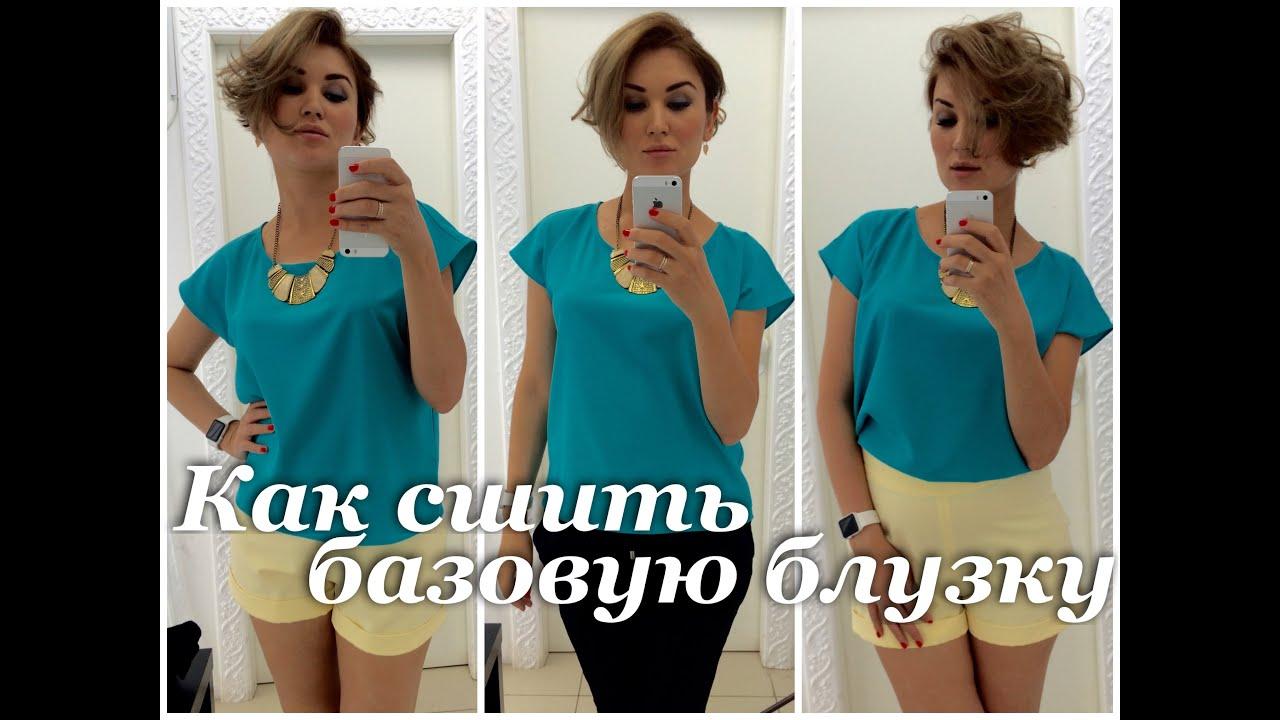 Как сшить базовую блузку неля мазгарова