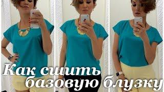 Как сшить базовую блузку