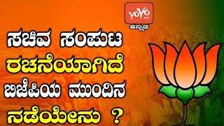 ಸಚಿವ ಸಂಪುಟ ರಚನೆಯಾಗಿದೆ ಬಿಜೆಪಿಯ ಮುಂದಿನ ನಡೆಯೇನು ?   Karnataka Bjp News   YOYO Kannada News
