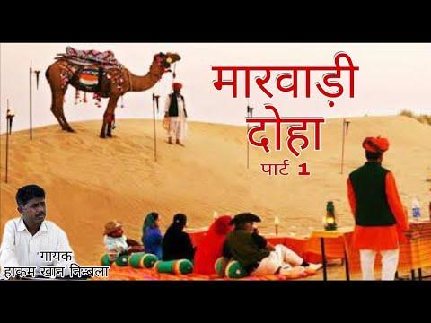 मारवाड़ी दोहा पार्ट 1 By हाकम खान निम्बंला बाङमेर Marwadi Doha Part 1 Hakam Khan Nimbla