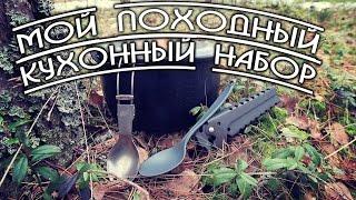 Туристический кухонный набор(В этом видео мы расскажем о нашей походной посуде и всяческих приспособлениях для готовки в лесу. МОЯ ПОХОД..., 2016-04-25T09:00:00.000Z)