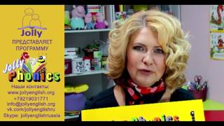 Jolly Phonics Core Materials Основные материалы для урока. Svetlana Golubeva