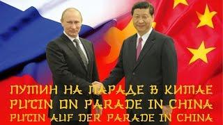 Путин на параде в Китае