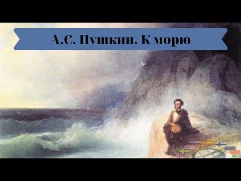 А С  Пушкин К морю