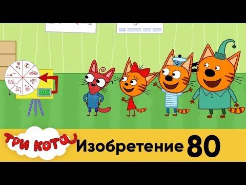 Три кота | Серия 80 | Изобретение