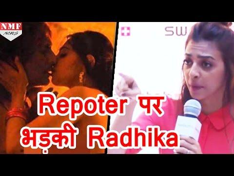 Leak Scene के सवाल पर Reporter पर भड़की Radhika Apte thumbnail